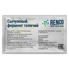 Натуральный сычужный фермент RENCO на 100 литров молока